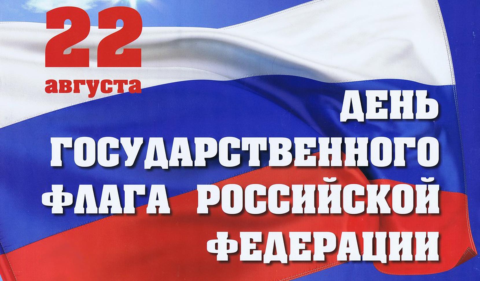 красивые открытки с днем флага россии страшен гаокао