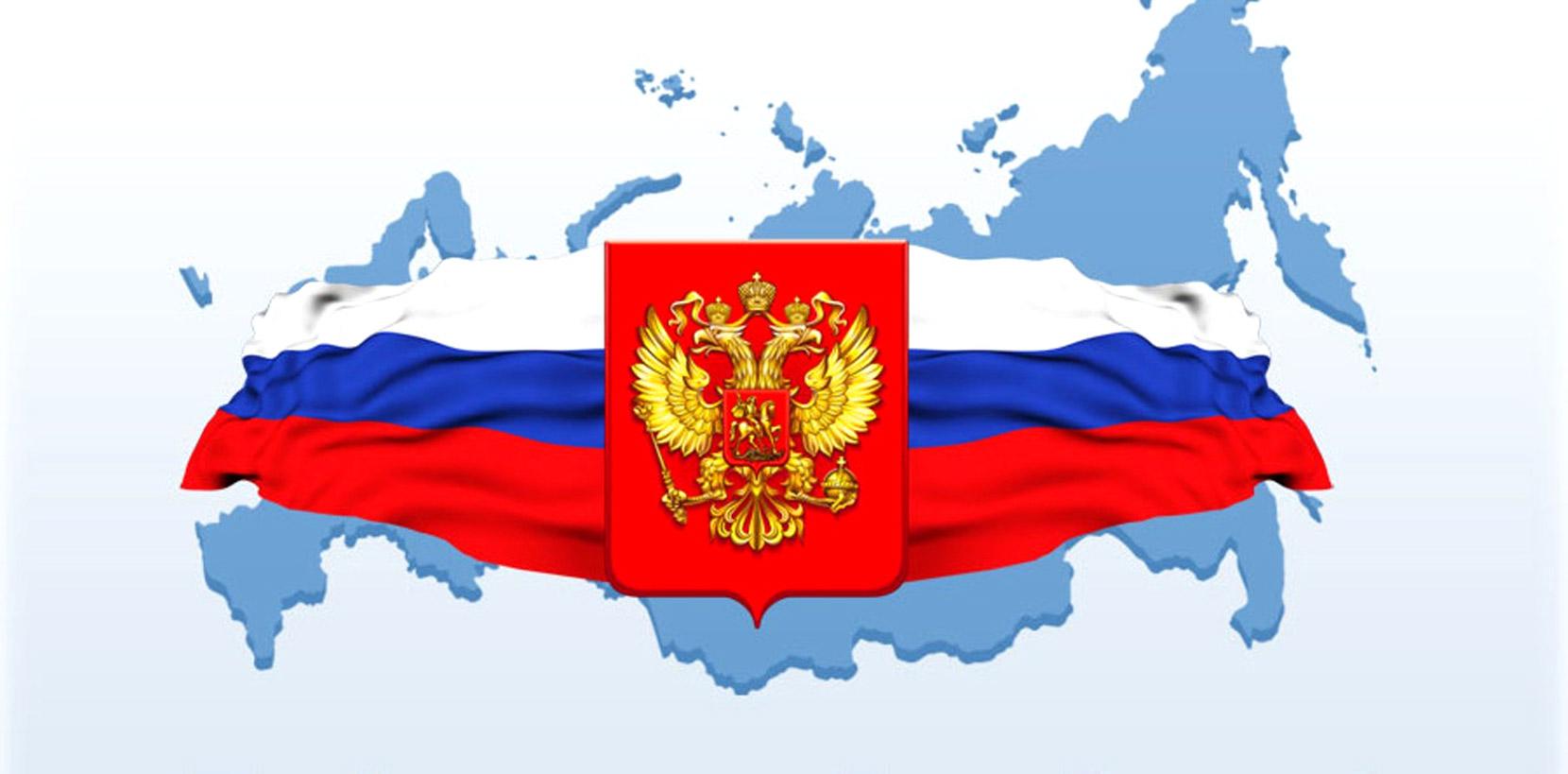 Картинки день россии на прозрачном фоне, поздравление для мальчика