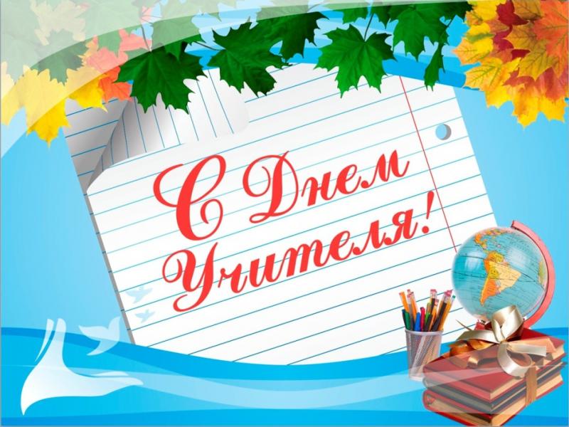 Смешное, открытки ко дню учителя распечатать красивые